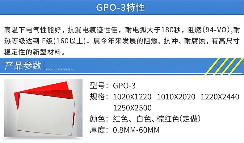 gpo3生产厂家
